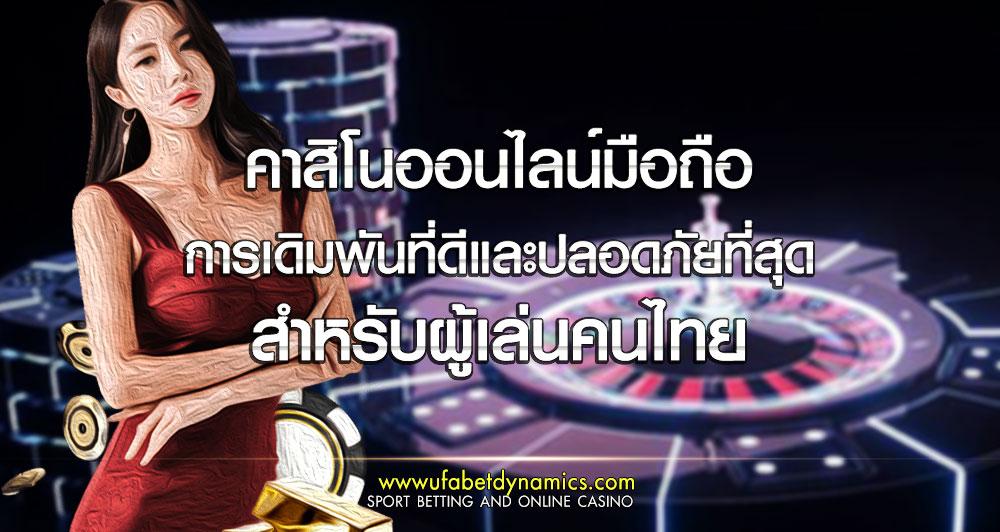 คาสิโนออนไลน์มือถือ การเดิมพันที่ดีและปลอดภัยที่สุด สำหรับผู้เล่นคนไทย
